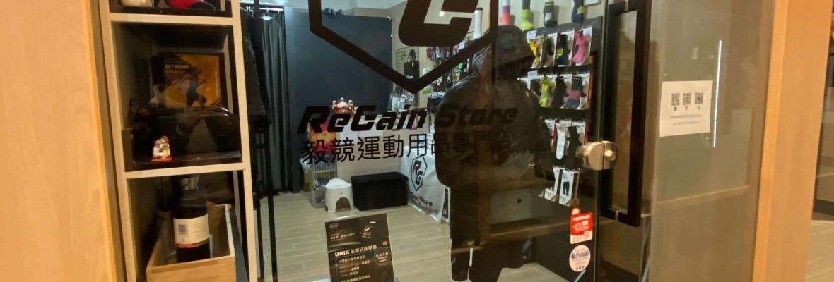 SUPERACE ReGain Store - 毅競運動用品專門店