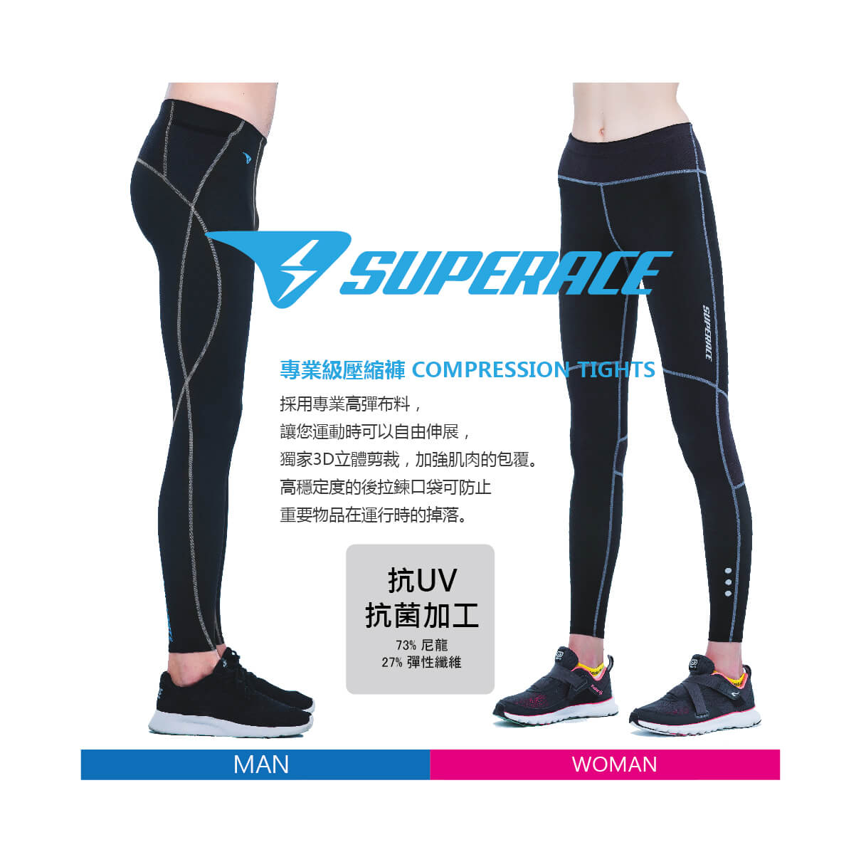 COMPRESSION TIGHTS FOR WOMAN